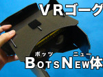 bots_eye