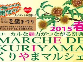 kuriyama_marche_eye
