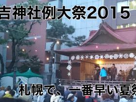 miyoshi_eye