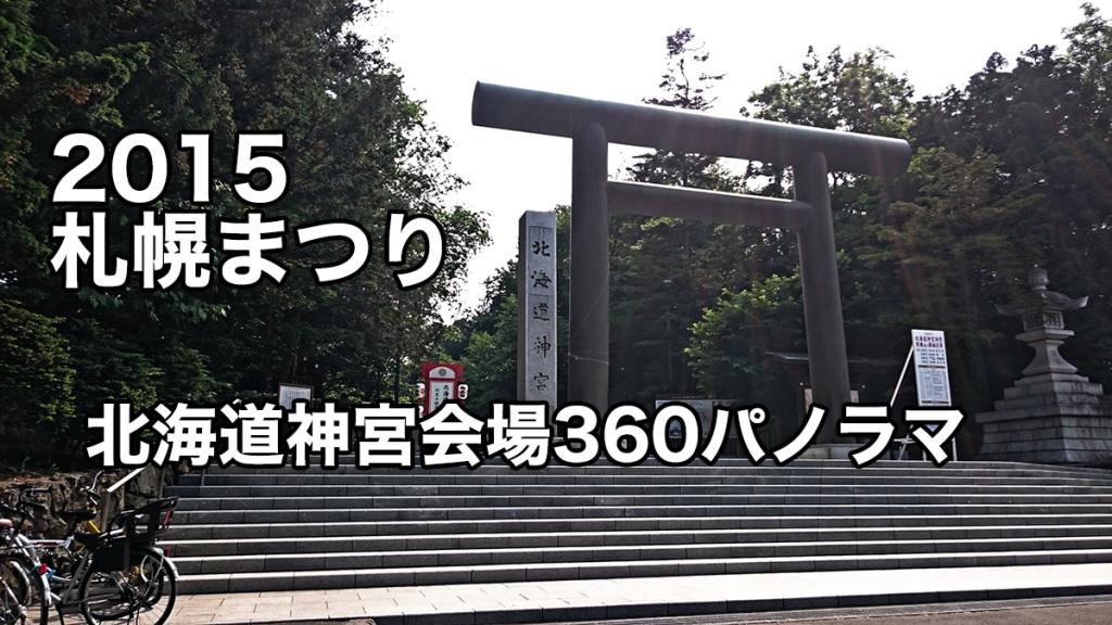 2015jingu_eye
