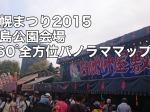 nakajima2015_eye