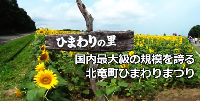 himawari_eye