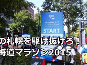 hokkaido-marathon2015_eye