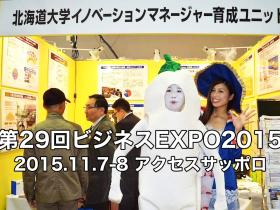 expo_eye