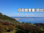 hakodate_yosai_eye
