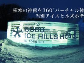 icehills_thumb01